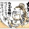 wiki雑学まんが ヴィクトリア女王