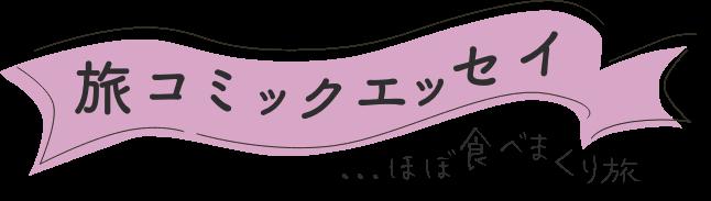 旅コミックエッセイ